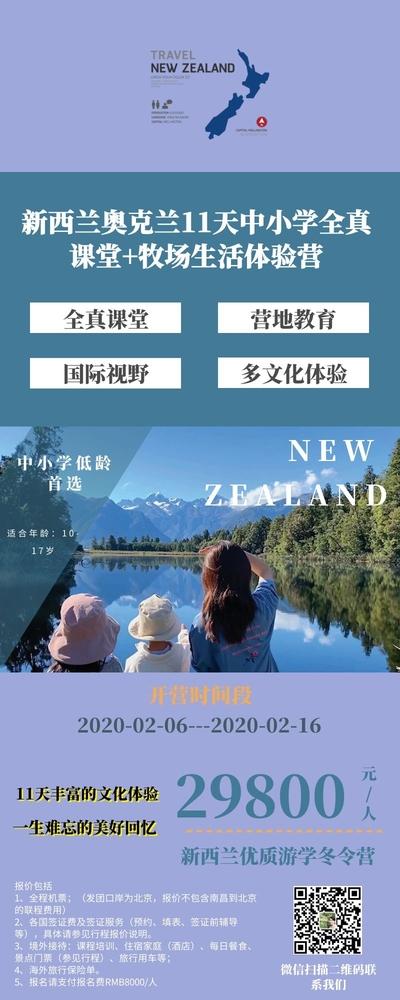 新西兰 带二维码.jpg