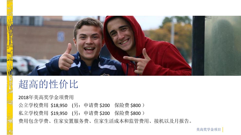 美高奖学金项目6.png