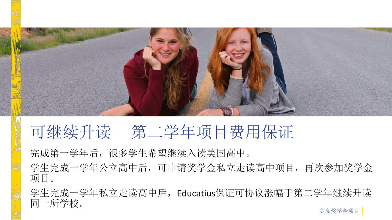 美高奖学金项目7.png